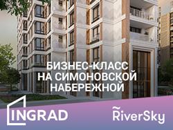 Уникальный архитектурный проект — RiverSky Премиальное расположение на Симоновской